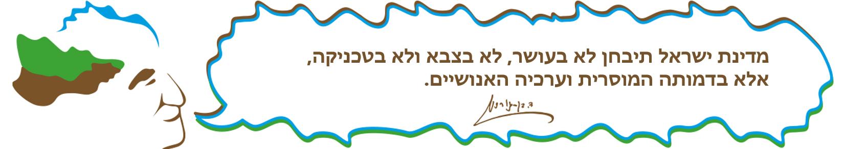 מדינת ישראל תיבחן לא בעושר, לא בצבא ולא בטכניקה, אלא בדמותה המוסרית וערכיה האנושיים