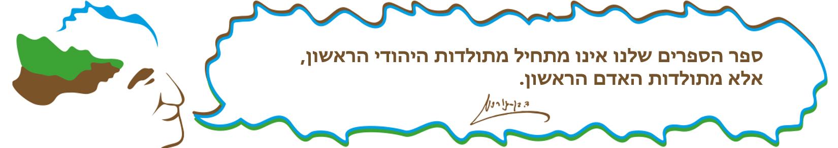 ספר הספרים שלנו אינו מתחיל מתולדות היהודי הראשון, אלא מתולדות האדם הראשון.