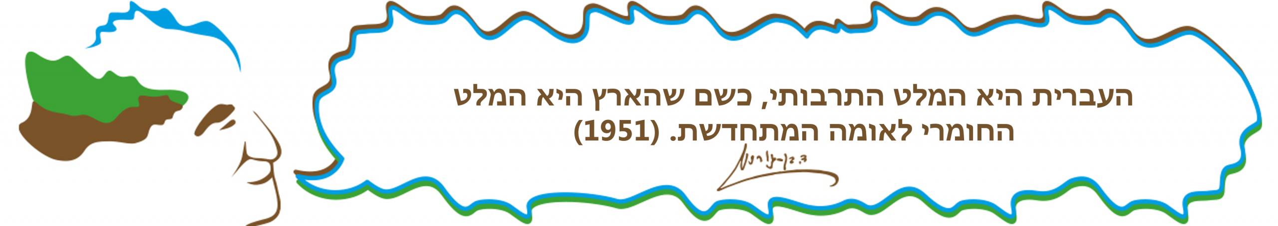 העברית היא המלט התרבותי, כשם שהארץ היא המלט החומרי לאומה המתחדשת 1951