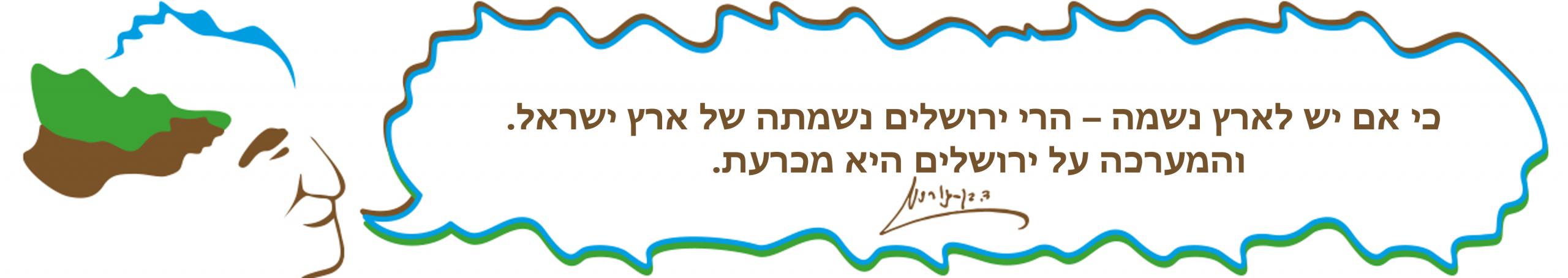 כי אם יש לארץ נשמה – הרי ירושלים נשמתה של ארץ ישראל. והמערכה על ירושלים היא מכרעת