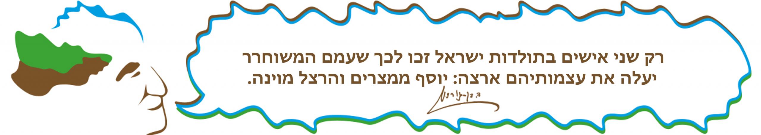 רק שני אישים בתולדות ישראל זכו לכך שעמם המשוחרר יעלה את עצמותיהם ארצה יוסף ממצרים והרצל מוינה